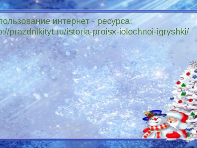 Использование интернет - ресурса: http://prazdnikityt.ru/istoria-proisx-ioloc...