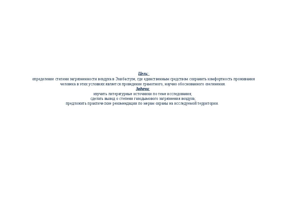 Цель: определение степени загрязненности воздуха в Экибастузе, где единствен...