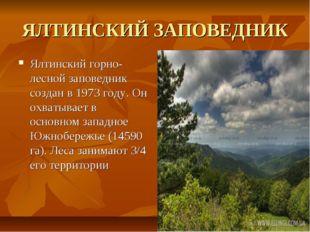 ЯЛТИНСКИЙ ЗАПОВЕДНИК Ялтинский горно-лесной заповедник создан в 1973 году. Он