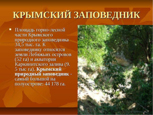 КРЫМСКИЙ ЗАПОВЕДНИК Площадь горно-лесной части Крымского природного заповедни...