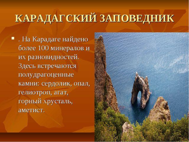 КАРАДАГСКИЙ ЗАПОВЕДНИК . На Карадаге найдено более 100 минералов и их разнови...