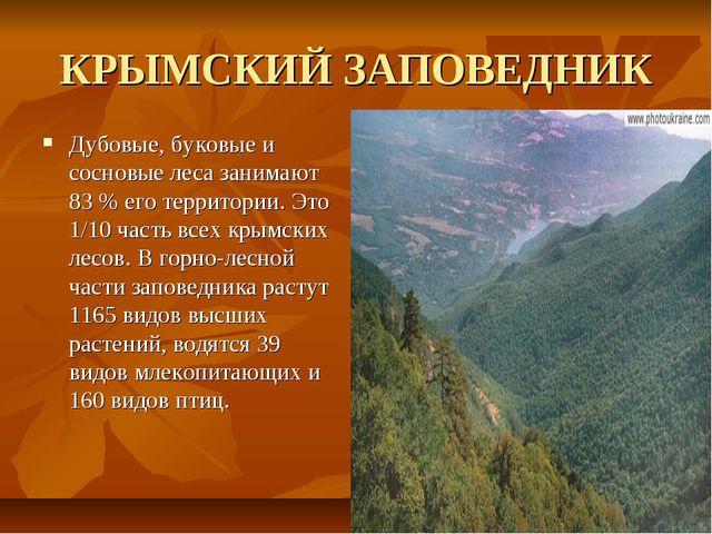 КРЫМСКИЙ ЗАПОВЕДНИК Дубовые, буковые и сосновые леса занимают 83 % его террит...