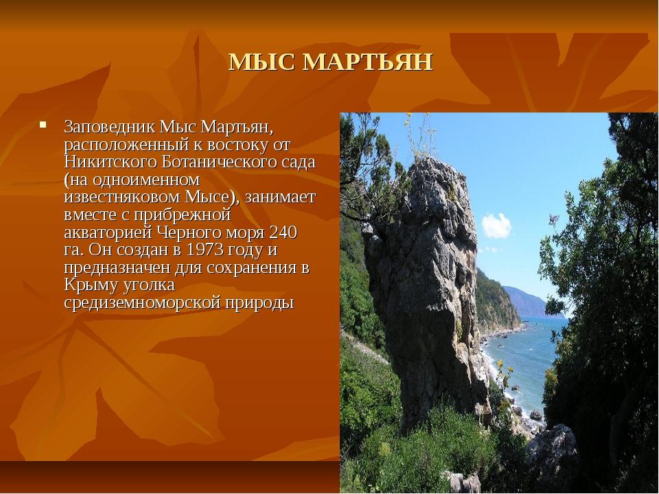 МЫС МАРТЬЯН Заповедник Мыс Мартьян, расположенный к востоку от Никитского Бот...