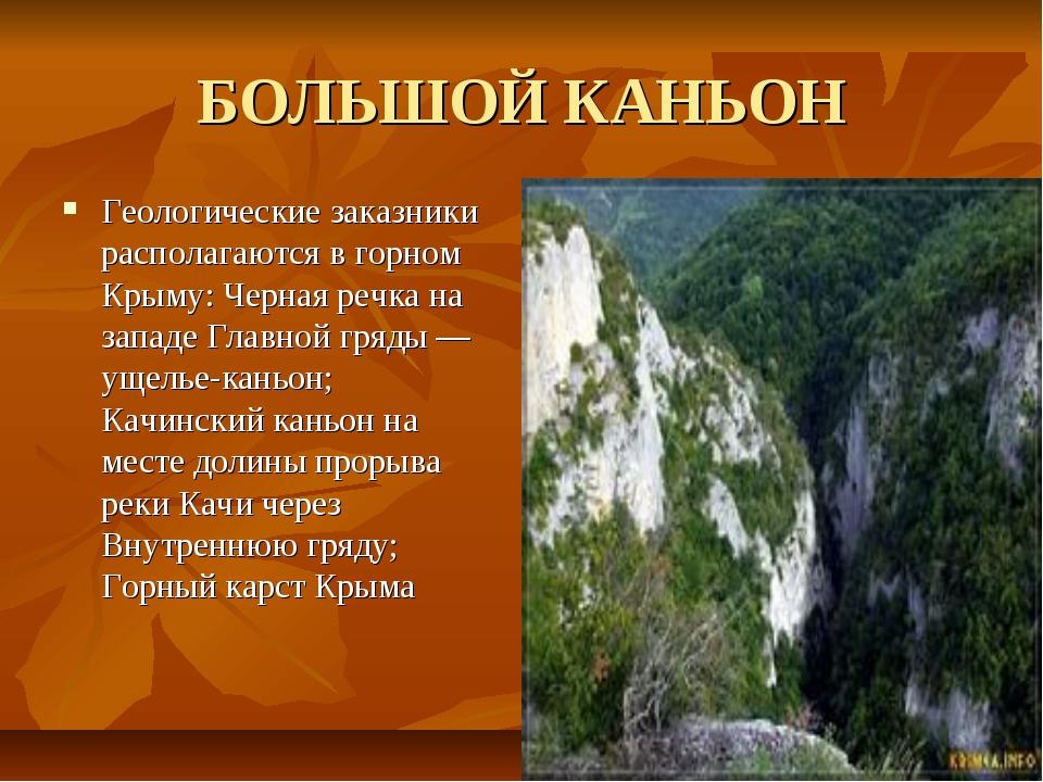 БОЛЬШОЙ КАНЬОН Геологические заказники располагаются в горном Крыму: Черная р...