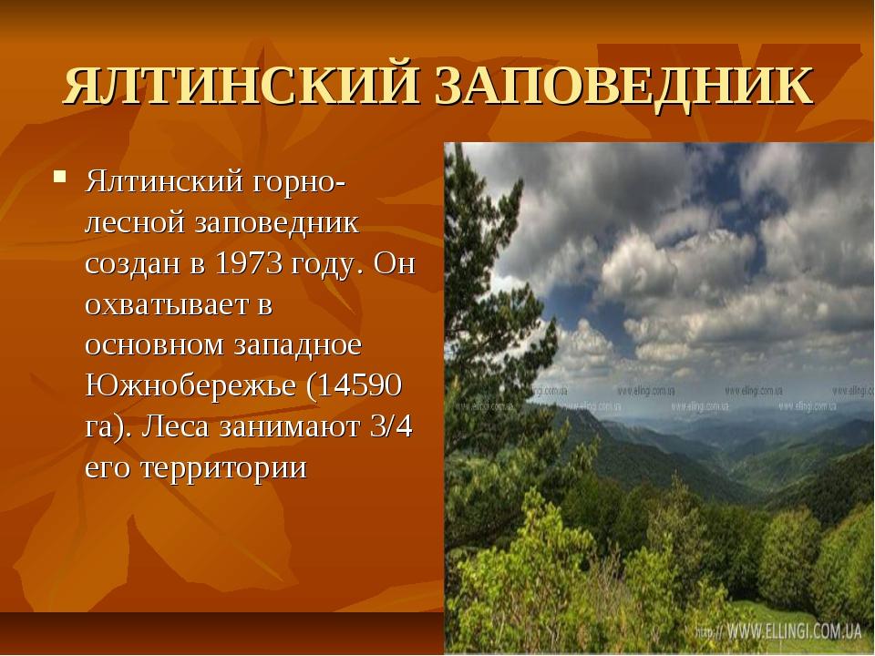 ЯЛТИНСКИЙ ЗАПОВЕДНИК Ялтинский горно-лесной заповедник создан в 1973 году. Он...