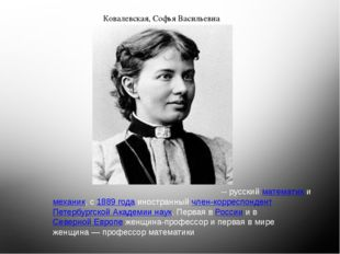 Ковалевская, Софья Васильевна Со́фья Васи́льевна Ковале́вская-- русскийма