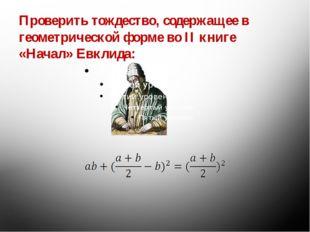 Проверить тождество, содержащее в геометрической форме во II книге «Начал» Ев