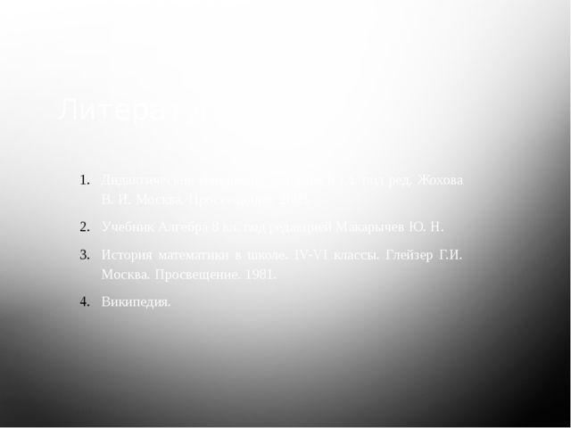 Литература: Дидактические материалы. Алгебра 8 кл. под ред. Жохова В. И. Моск...