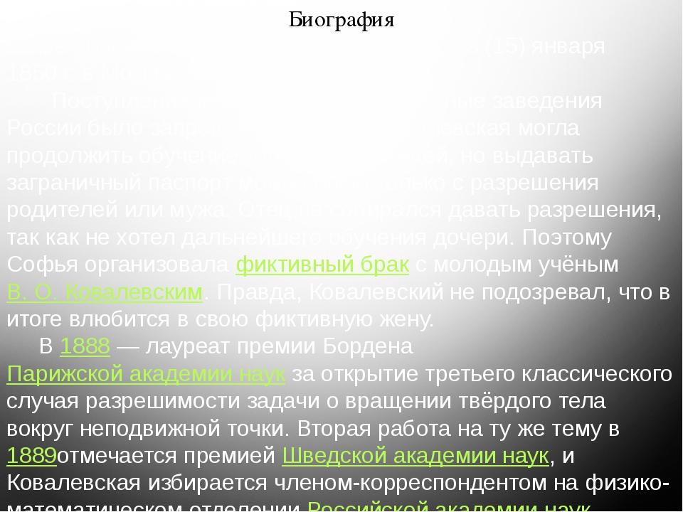 Биография Софья Васильевна Ковалевская родилась 3 (15) января 1850г. в Моск...