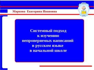 Системный подход к изучению непроверяемых написаний в русском языке в начальн