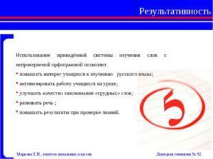 Результативность Маркова Е.И., учитель начальных классов Донецкая гимназия №
