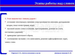 Этапы работы над словом Маркова Е. И., учитель начальных классов Донецкая ги
