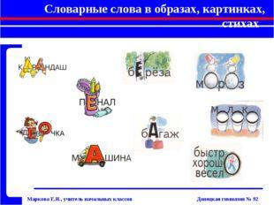 Маркова Е.И., учитель начальных классов Донецкая гимназия № 92 Словарные сло