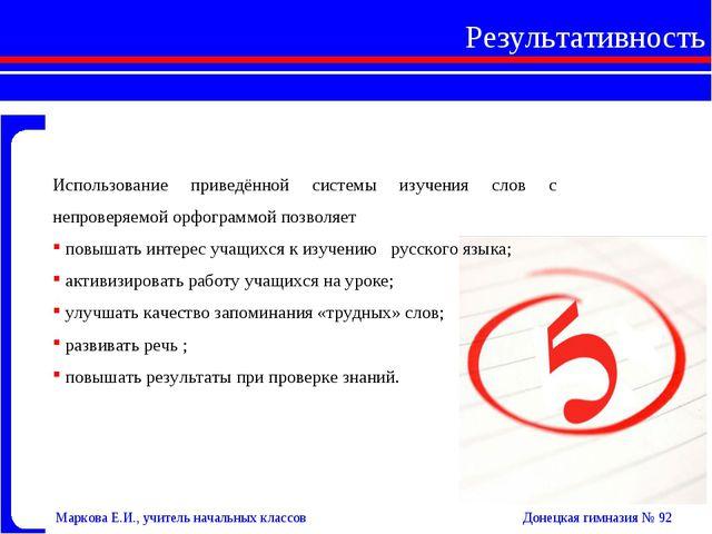 Результативность Маркова Е.И., учитель начальных классов Донецкая гимназия №...