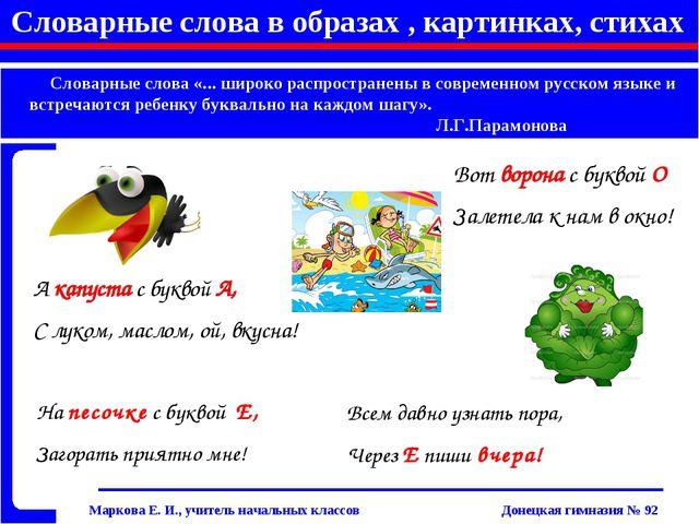 Словарные слова «... широко распространены в современном русском языке и вст...