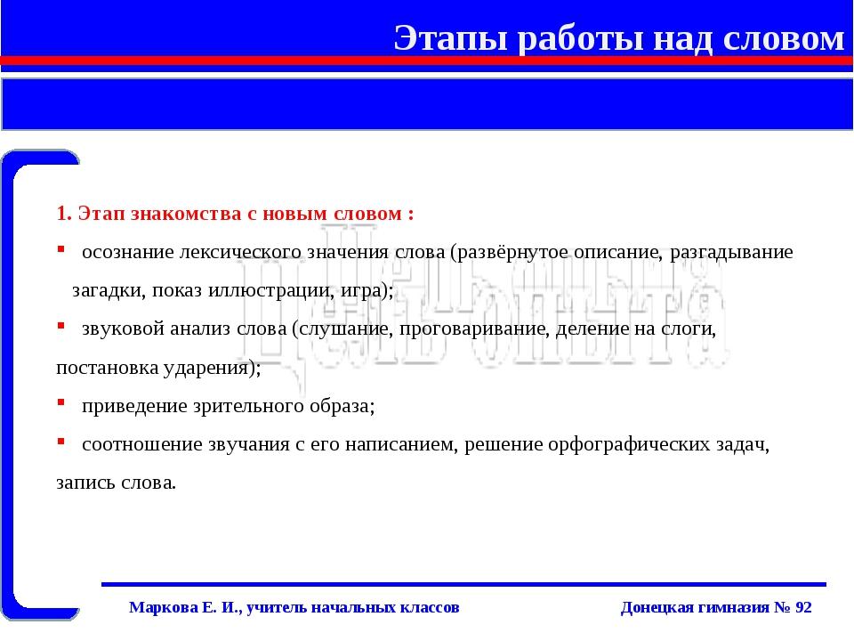Этапы работы над словом Маркова Е. И., учитель начальных классов Донецкая ги...