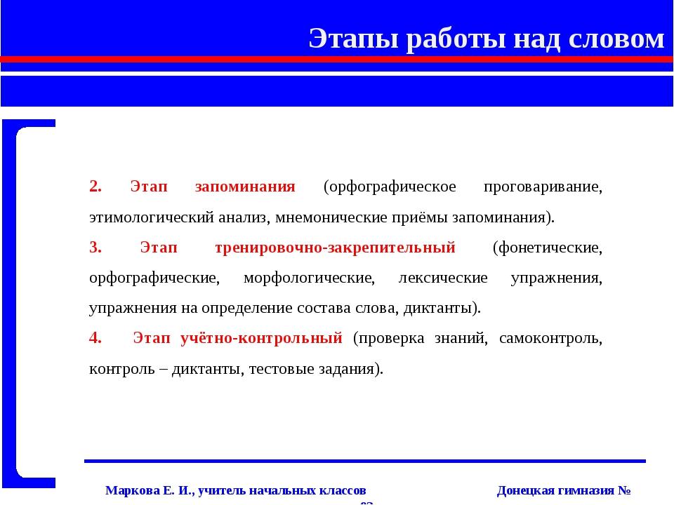 2. Этап запоминания (орфографическое проговаривание, этимологический анализ,...