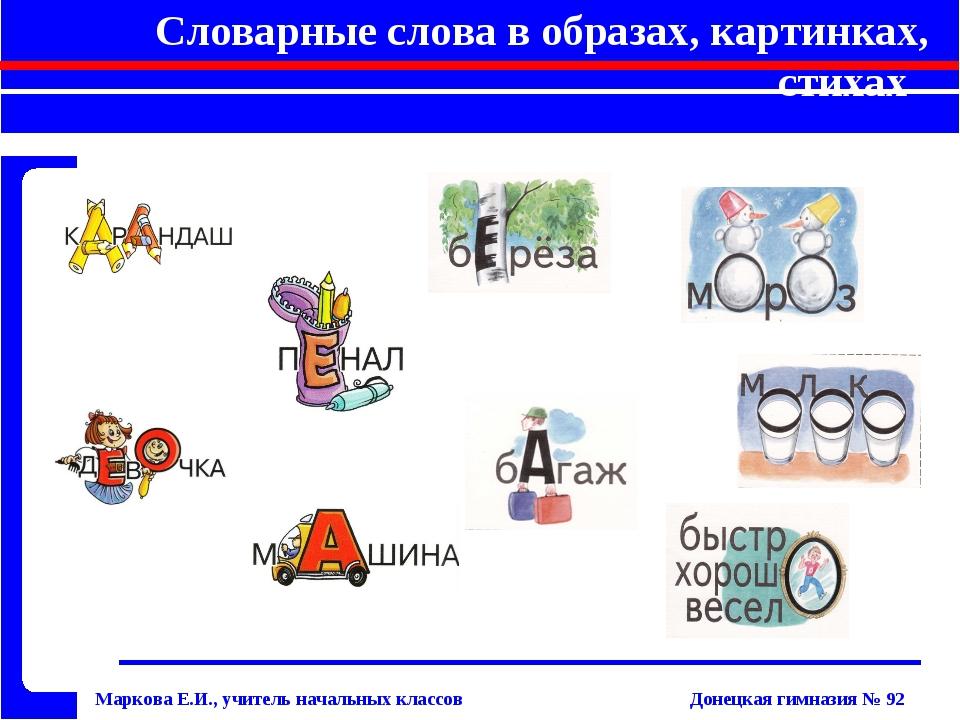 Маркова Е.И., учитель начальных классов Донецкая гимназия № 92 Словарные сло...