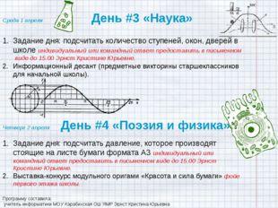 Среда 1 апреля  День #3 «Наука» Задание дня: подсчитать количество ступене
