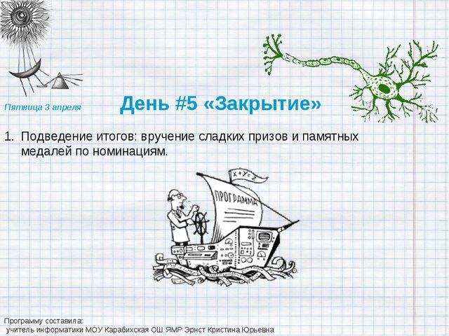 Пятница 3 апреля  День #5 «Закрытие» Подведение итогов: вручение сладких пр...