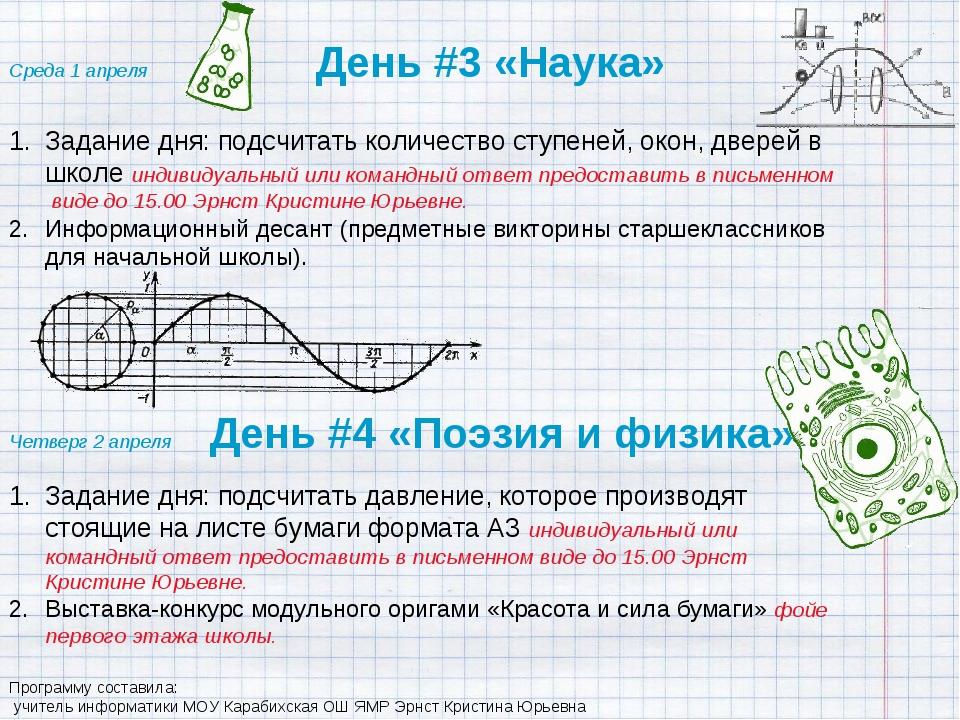 Среда 1 апреля  День #3 «Наука» Задание дня: подсчитать количество ступене...