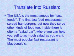 Translate into Russian: The USA is the most famous for ''fast foods''. The fi