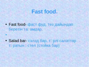 Fast food. Fast food- фаст фуд, тез дайындап беретін тағамдар. Salad bar- сэ