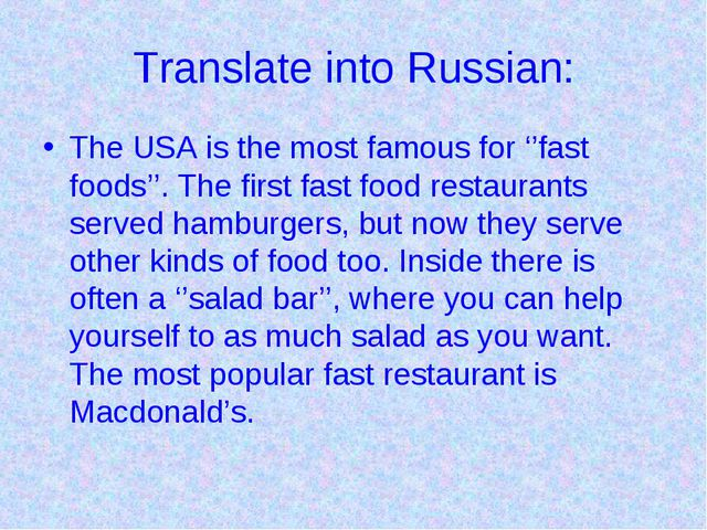 Translate into Russian: The USA is the most famous for ''fast foods''. The fi...