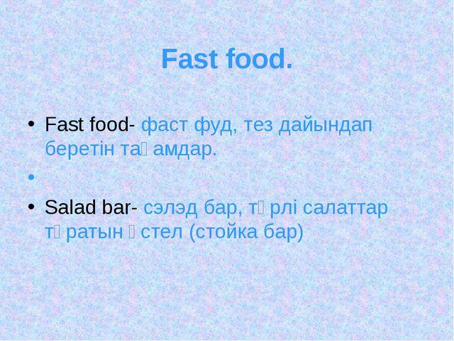 Fast food. Fast food- фаст фуд, тез дайындап беретін тағамдар. Salad bar- сэ...