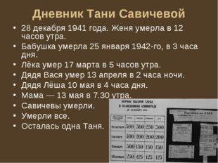 Дневник Тани Савичевой 28 декабря 1941 года. Женя умерла в 12 часов утра. Баб