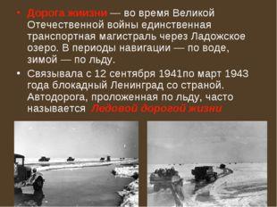 Дорога жиизни— во время Великой Отечественной войны единственная транспортна