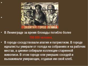 В Ленинграде за время блокады погибло более 700 000 человек. В городе соседс