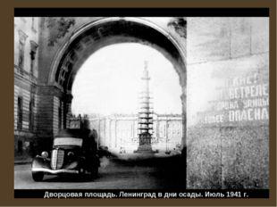 Дворцовая площадь. Ленинград в дни осады. Июль 1941 г.