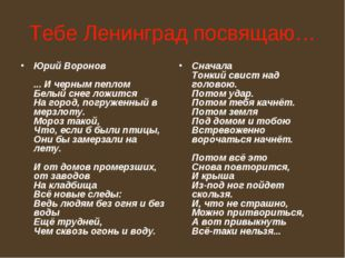 Тебе Ленинград посвящаю… Юрий Воронов ... И черным пеплом Белый снег ложится