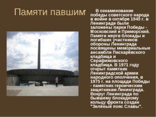Памяти павшим В ознаменование победы советского народа в войне в октябре 1945