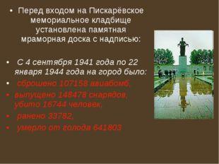 Перед входом на Пискарёвское мемориальное кладбище установлена памятная мрамо