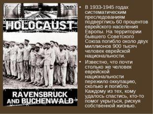 В 1933-1945 годах систематическим преследованиям подверглись 60 процентов евр
