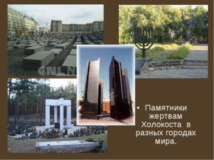 Памятники жертвам Холокоста в разных городах мира.
