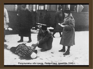 Результаты обстрела. Ленинград, декабрь 1943 г.