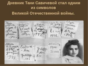 Дневник Тани Савичевой стал одним из символов Великой Отечественной войны.