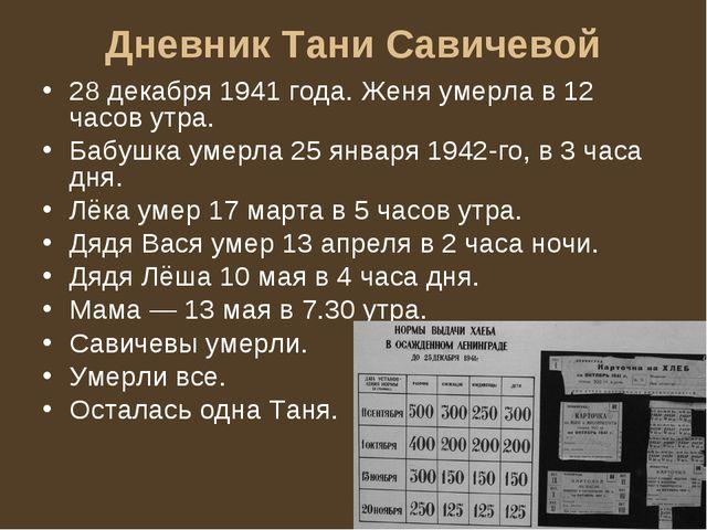 Дневник Тани Савичевой 28 декабря 1941 года. Женя умерла в 12 часов утра. Баб...