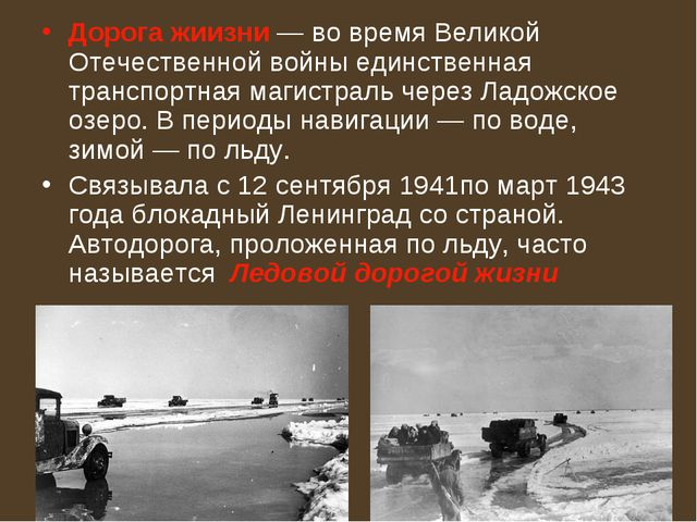 Дорога жиизни— во время Великой Отечественной войны единственная транспортна...