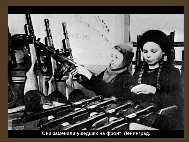 Они заменили ушедших на фронт. Ленинград.