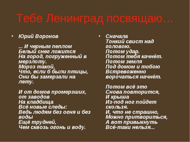 Тебе Ленинград посвящаю… Юрий Воронов ... И черным пеплом Белый снег ложится...