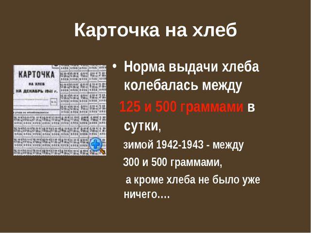 Карточка на хлеб Норма выдачи хлеба колебалась между 125 и 500 граммами в сут...