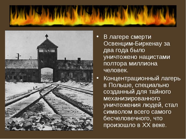 В лагере смерти Освенцим-Биркенау за два года было уничтожено нацистами полто...