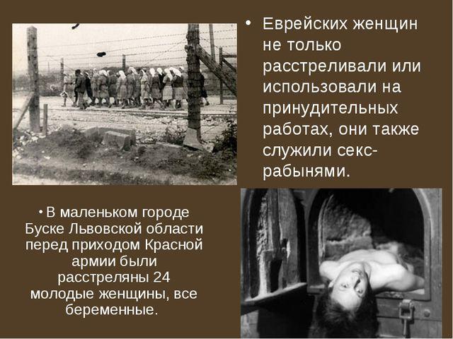 Еврейских женщин не только расстреливали или использовали на принудительных р...