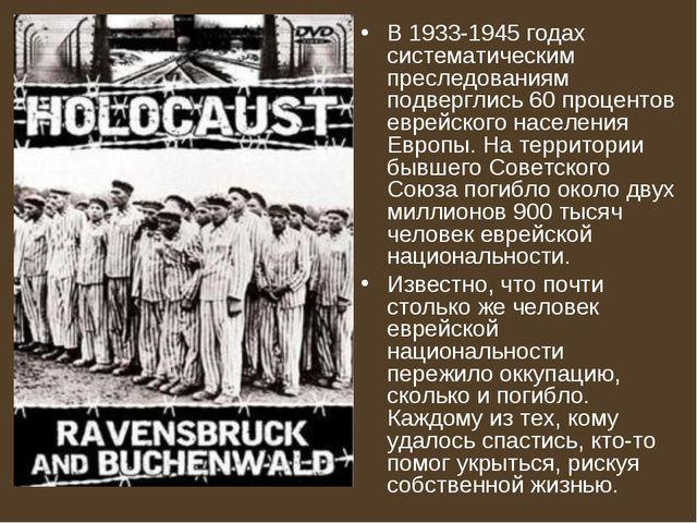 В 1933-1945 годах систематическим преследованиям подверглись 60 процентов евр...