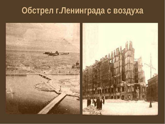 Обстрел г.Ленинграда с воздуха