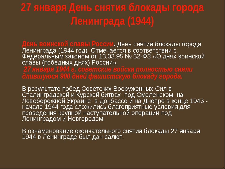 27 января День снятия блокады города Ленинграда (1944) День воинской славы Ро...